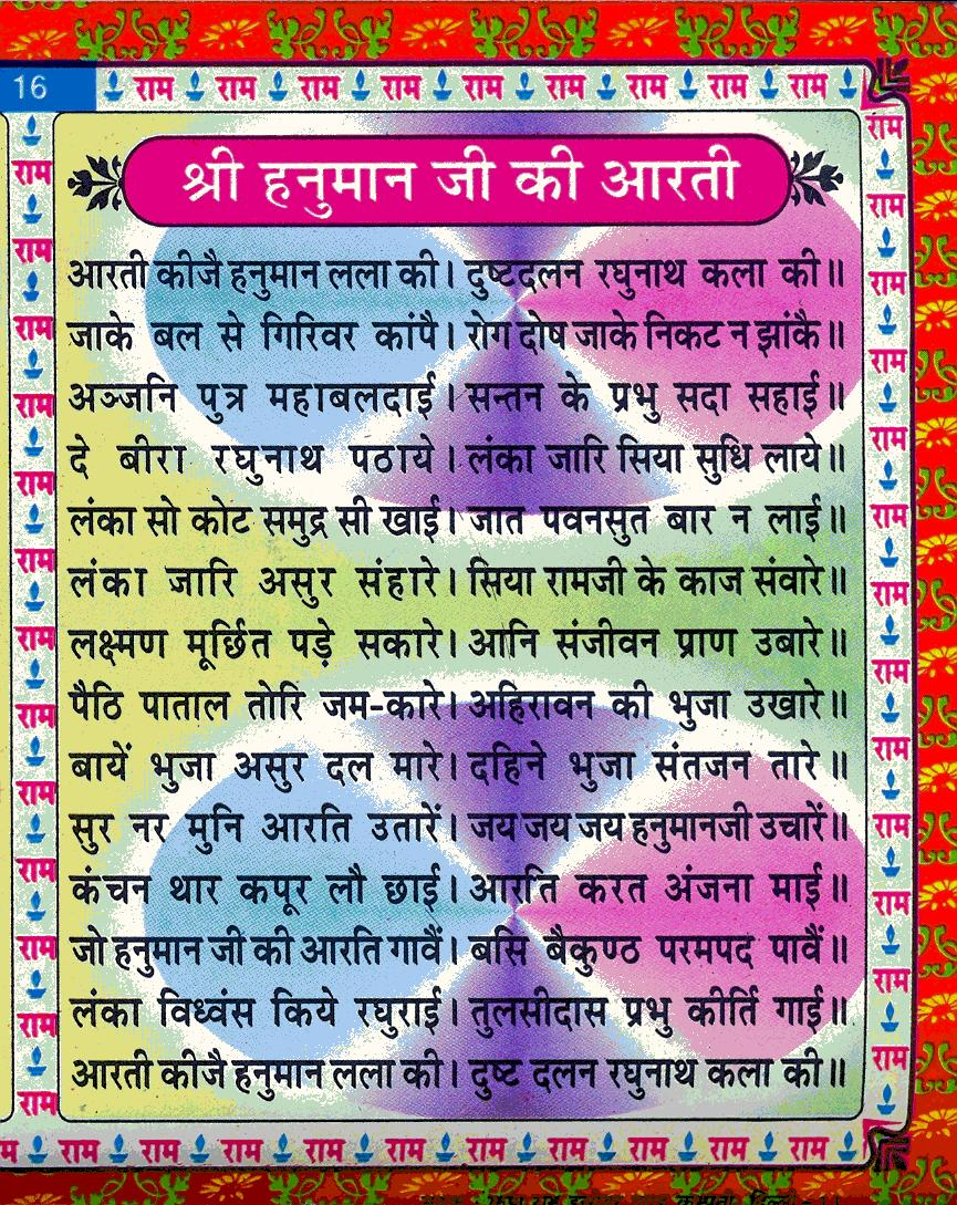 Hanuman chalisa best non stop hari om sharan old hindi.